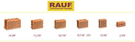 Керамические блоки RAUF